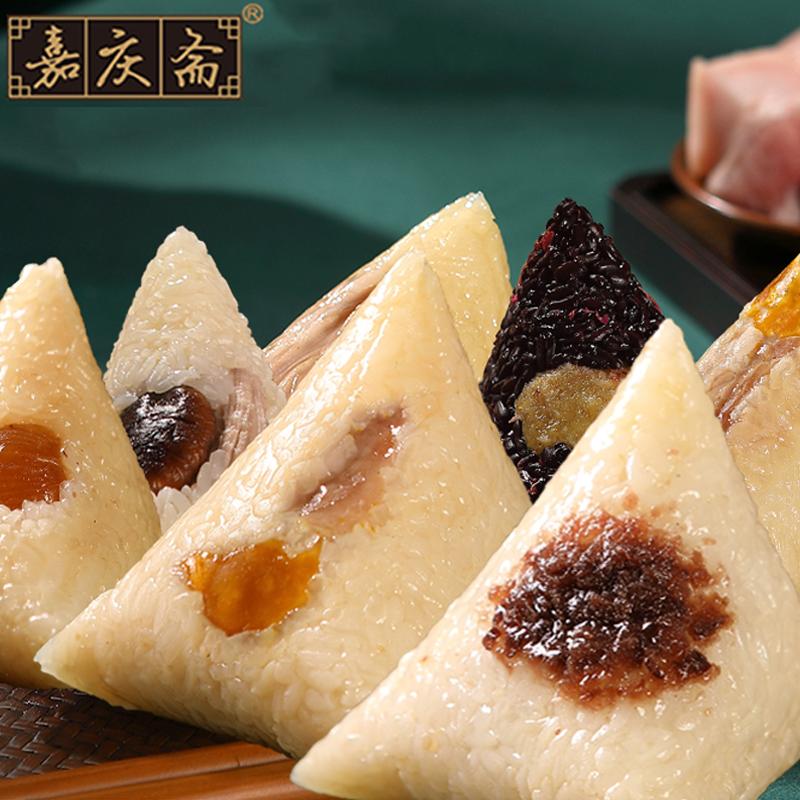 嘉庆斋高汤粽子礼盒装嘉兴特产蛋黄黑猪肉粽豆沙粽甜粽端午节礼品