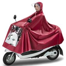 【旺雨】加大加厚电动车摩托车雨衣