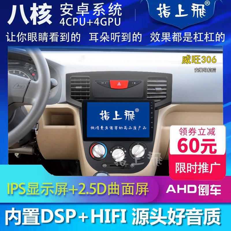 北汽威旺306倒车导航大屏一体机影像307威望中控改装显示收音机