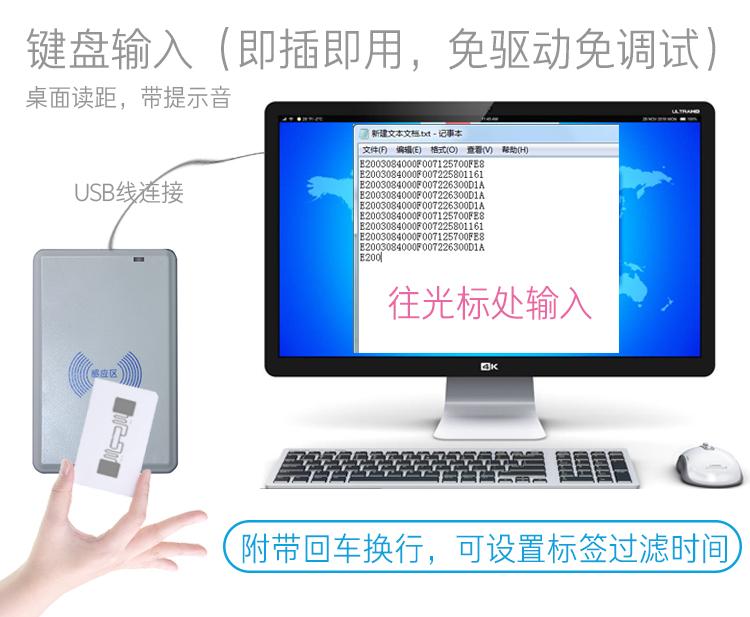 超高频读写器 UHF标签读卡机 RFID一体化桌面发卡 1-50cm