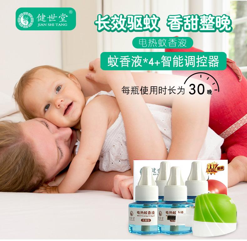 婴儿电蚊香液家用插电式驱蚊器非电宝宝孕妇儿童无味灭蚊水补充详细照片