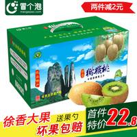 Возьмите пузырь, Сюй Сянми, Киви новый Свежий около 5 фунтов бесплатная доставка по китаю Подарочная коробка зеленое сердце киви