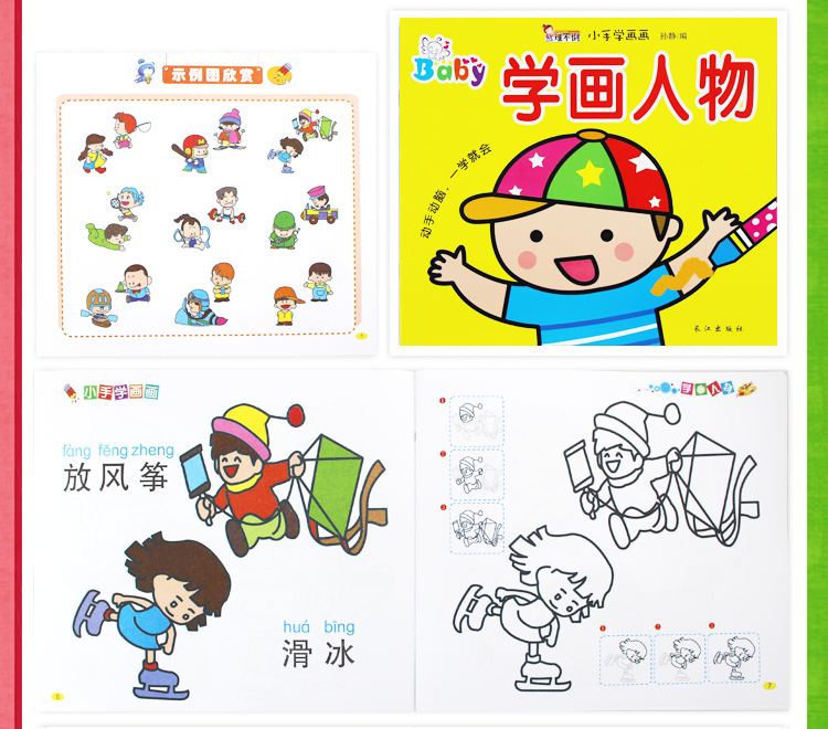 本简笔画大全涂鸦幼儿园图画本2-3-4-5-6岁认字拼音书绘画启蒙早教书