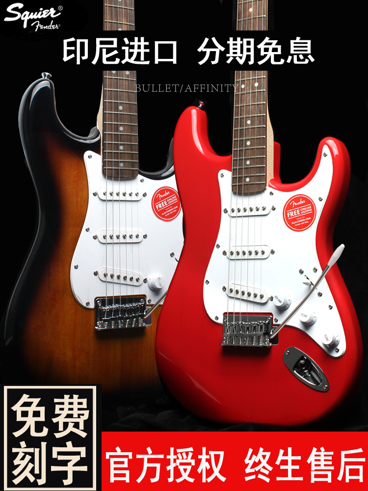 Fender Fanta Squier Electric Guitar Set Beginners Get Started with Electronic Guitar Bullet Professional Rock
