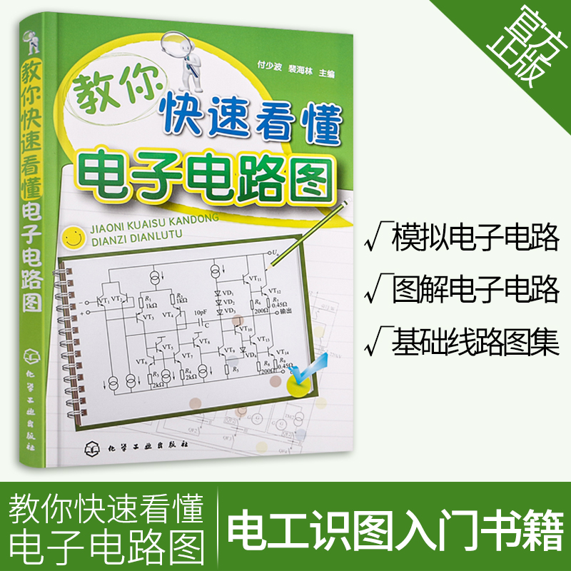 Fine Genuine Teach You To Quickly Understand The Electronic Circuit Wiring Cloud Pendufoxcilixyz
