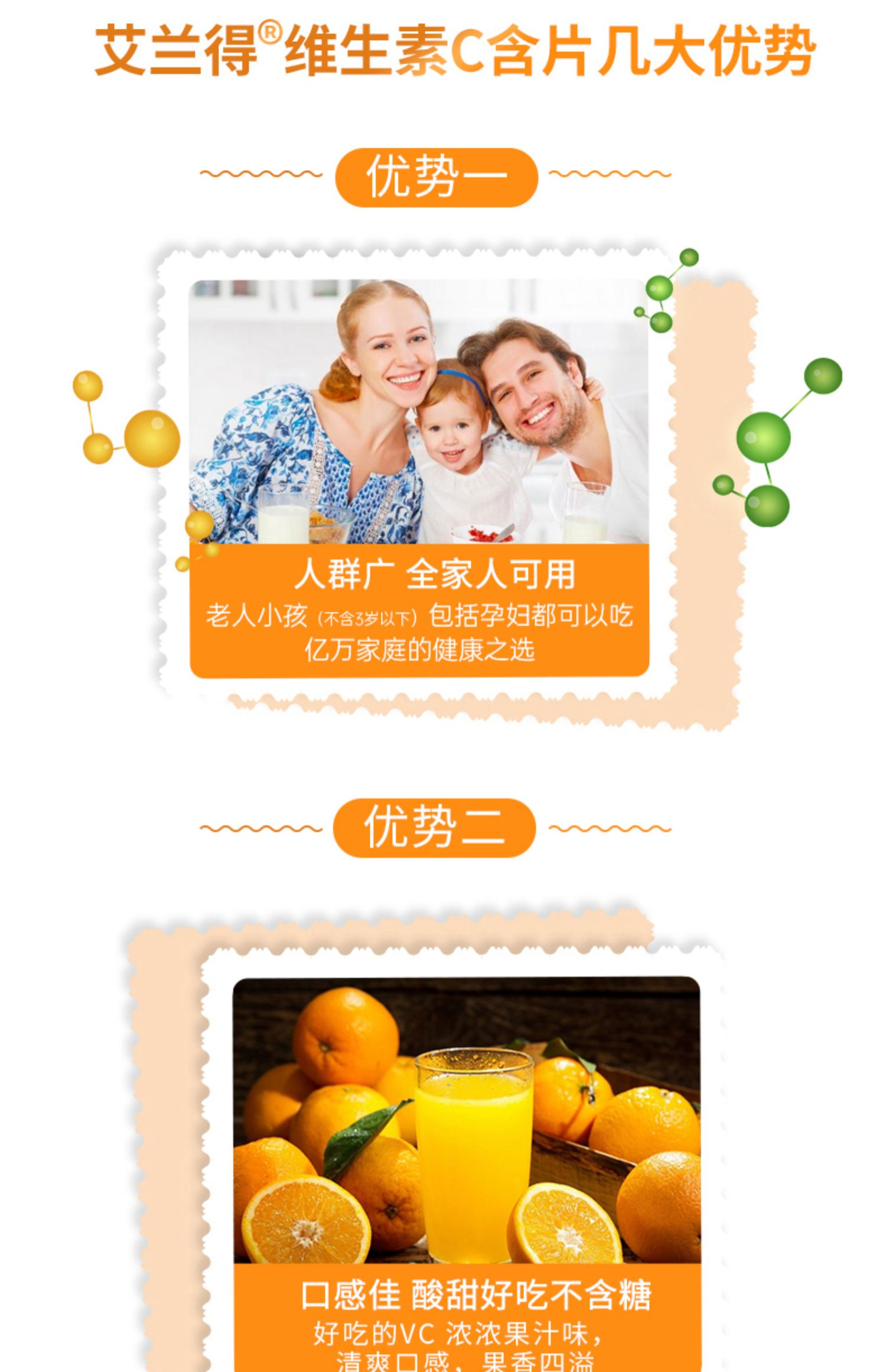【100粒】艾兰得维生素C含片