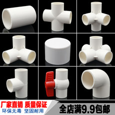 PVC pipe member at right angles to the contact bend Tee Five-through perspective view of the valve plug cap plastic parts