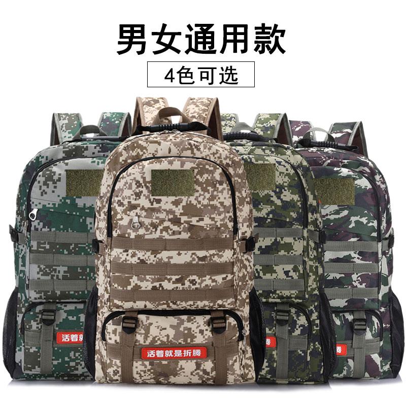 旅行包大容量迷彩背包双肩包女军战术男特种兵户外登山包背包背包