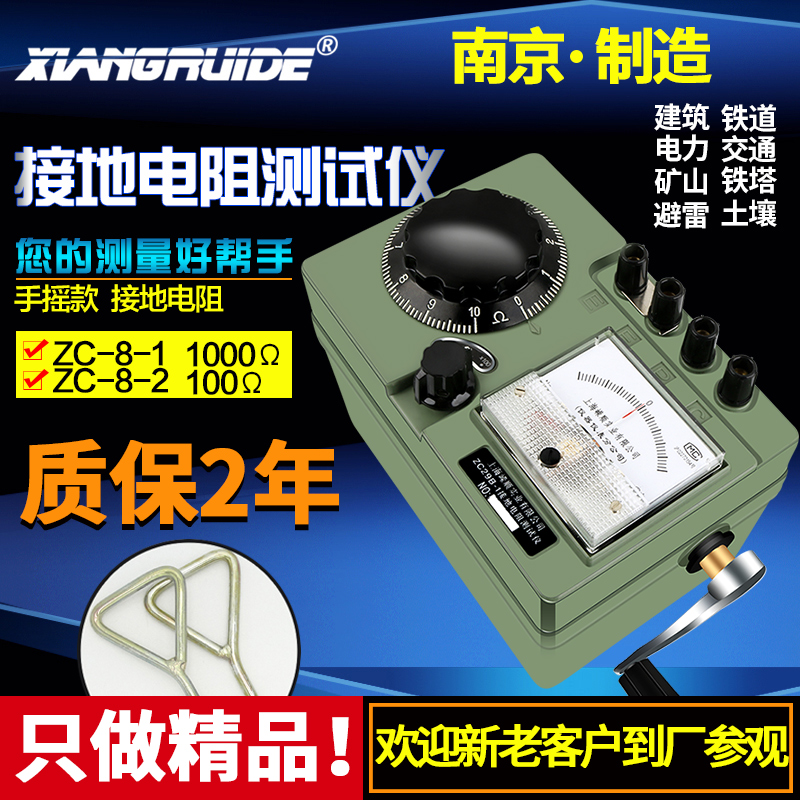 Zc-8-1 подключать земля сопротивление тест инструмент встряска стол молния измерение инструмент zc29b-2 сопротивление инструмент сопротивление стол земля блок инструмент