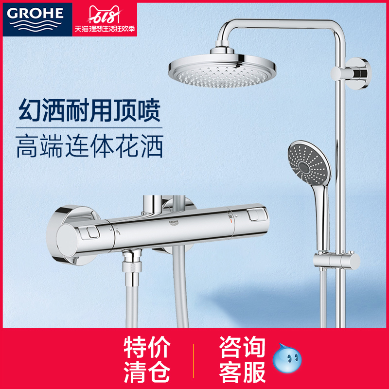 GROHE/German GROHE genuine original imported thermostatic