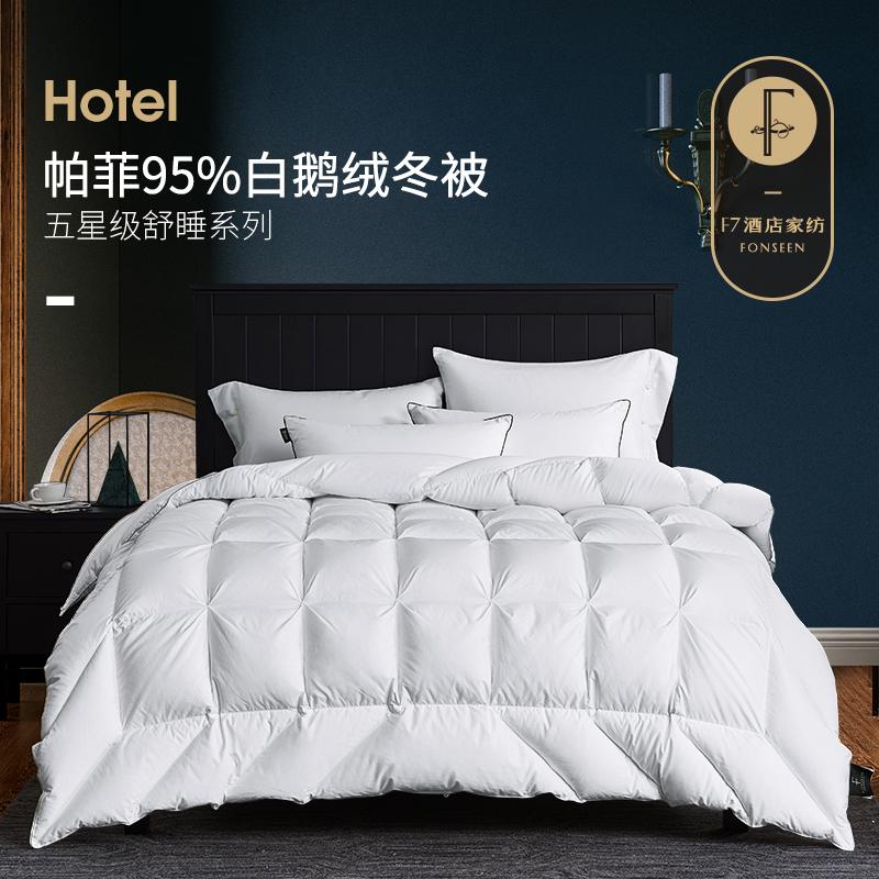 F7高端酒店家紡羽絨被95白鵝絨被芯加厚保暖被子120支全棉冬被