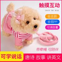 Детские Игрушечная собачка будет петь копия Настоящий Тедди Дог плюшевые Электрический говорящий поводок щенка