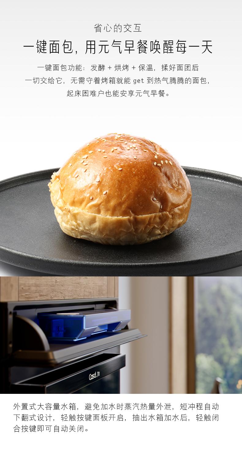 凯度嵌入式电蒸箱烤箱二合一家用蒸烤详细照片