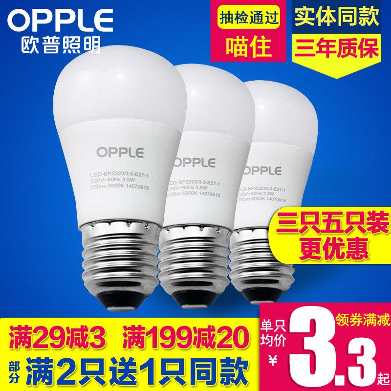 欧普led灯泡e14e27超亮大小照明螺口螺旋暖白节能灯3只装lamp球泡