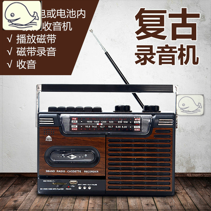Recorder Tape recorder new imitation of the ancient man four-band recorder radio USB Bluetooth.