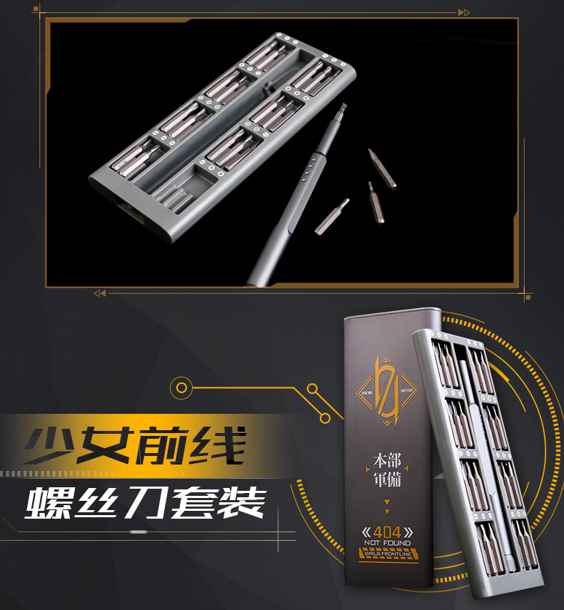 Anime Girls Frontline 404 Portable Screwdriver Suit Household Repair Tools Gift