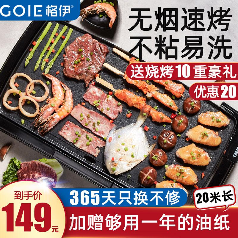 格伊电烤炉家用韩式不粘电烤盘无烟烤肉机烧烤炉铁板烧大容量