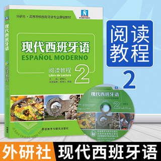 Outside the research community a genuine modern Spanish Reading Course 2 Book + MP3 Zheng Shu nine with a foreign research community colleges and universities teaching Spanish courses Spanish speaking tutorials
