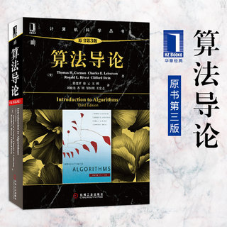 Introduction to Algorithms Original Book Third Edition Chinese Edition Third Edition Computer Theory Mathematical Algorithm Computer Programming Computer Software Tutorial Computer Science Series Algorithm and Data Structure Textbook Genuine