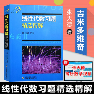 Jimidovich Linear Algebra Exercises Selected Explained Zhang Tiande Postgraduate Undergraduate Specialty Teaching Material High Number Simultaneous Learning Tutorials Postgraduate Zhenti Lecture Notes Advanced Mathematics Full Solution Practice Question Bank Question Set Self-study Postgraduate