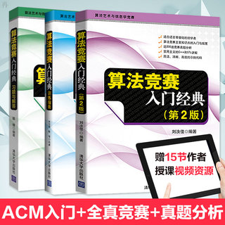 Genuine Algorithm Competition Introduction Classic Liu Rujia Second Edition + Training Guide + Exercises and Answers Second Edition Algorithm Art and Informatics Competition Algorithm Competition New Revision Algorithm Competition Collection