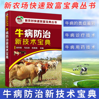 Genuine Cattle Disease Prevention and Treatment New Technology Collection Cattle Books Encyclopedia Technology Cattle Disease Treatment Book Veterinary Books Cattle Disease Encyclopedia Cattle Disease Encyclopedia Cattle Disease Diagnosis and Treatment Beef Cattle Feeding Technology Cattle and Sheep Breeding Book