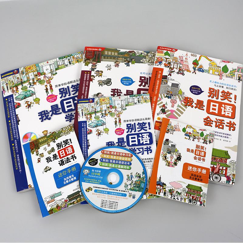 Japanese Study Book