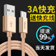 Tafik Android data line original charger high-speed usb universal fast-filled flash charge applicable xiaomi Samsung Huawei Vivo cool pie phone charging bao plus long single head 2 meters genuine short
