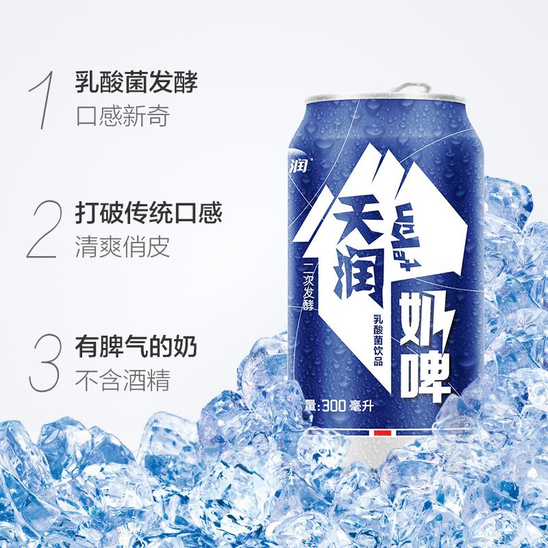 新疆网红特产 天润 奶啤 乳酸菌饮品 300mlx12罐