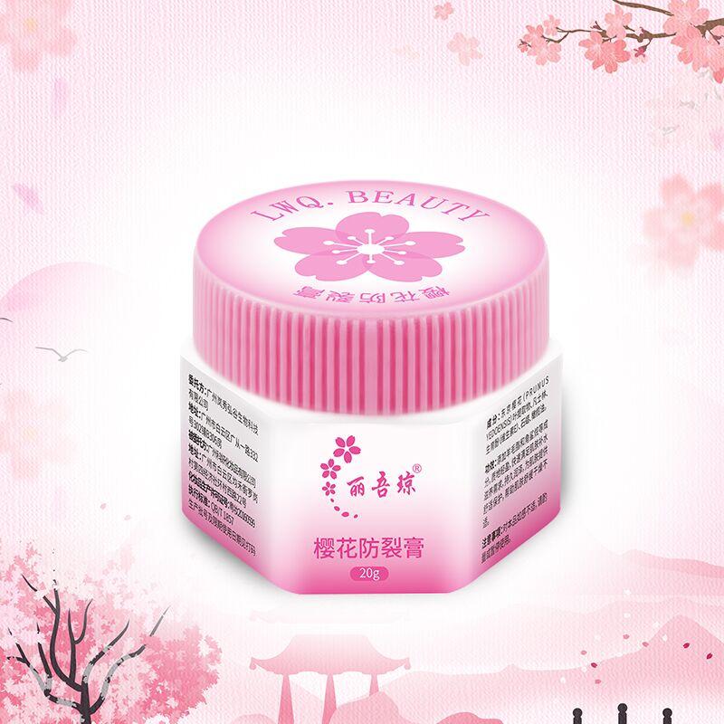 【大品牌】日本樱花膏滋润保湿