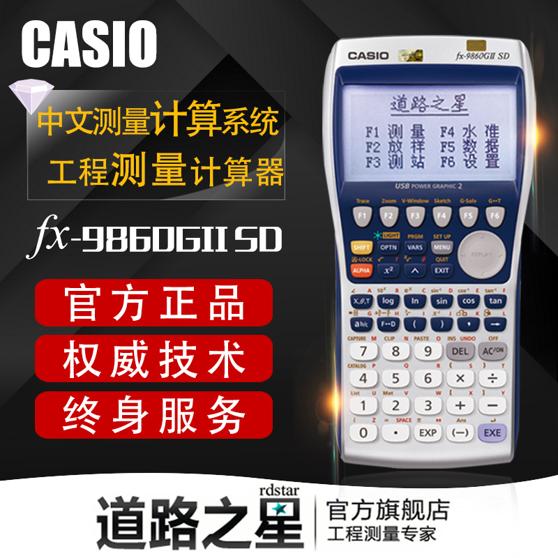 (Official Star of the road)Casio fx-9860GII SD engineering measurement  calculator certified version of the star of the road programmable graphics