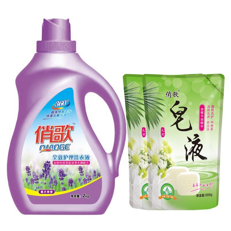 俏歌正品洗衣液2kg瓶+500克*1袋皂液补充组合套装机手洗儿童通用
