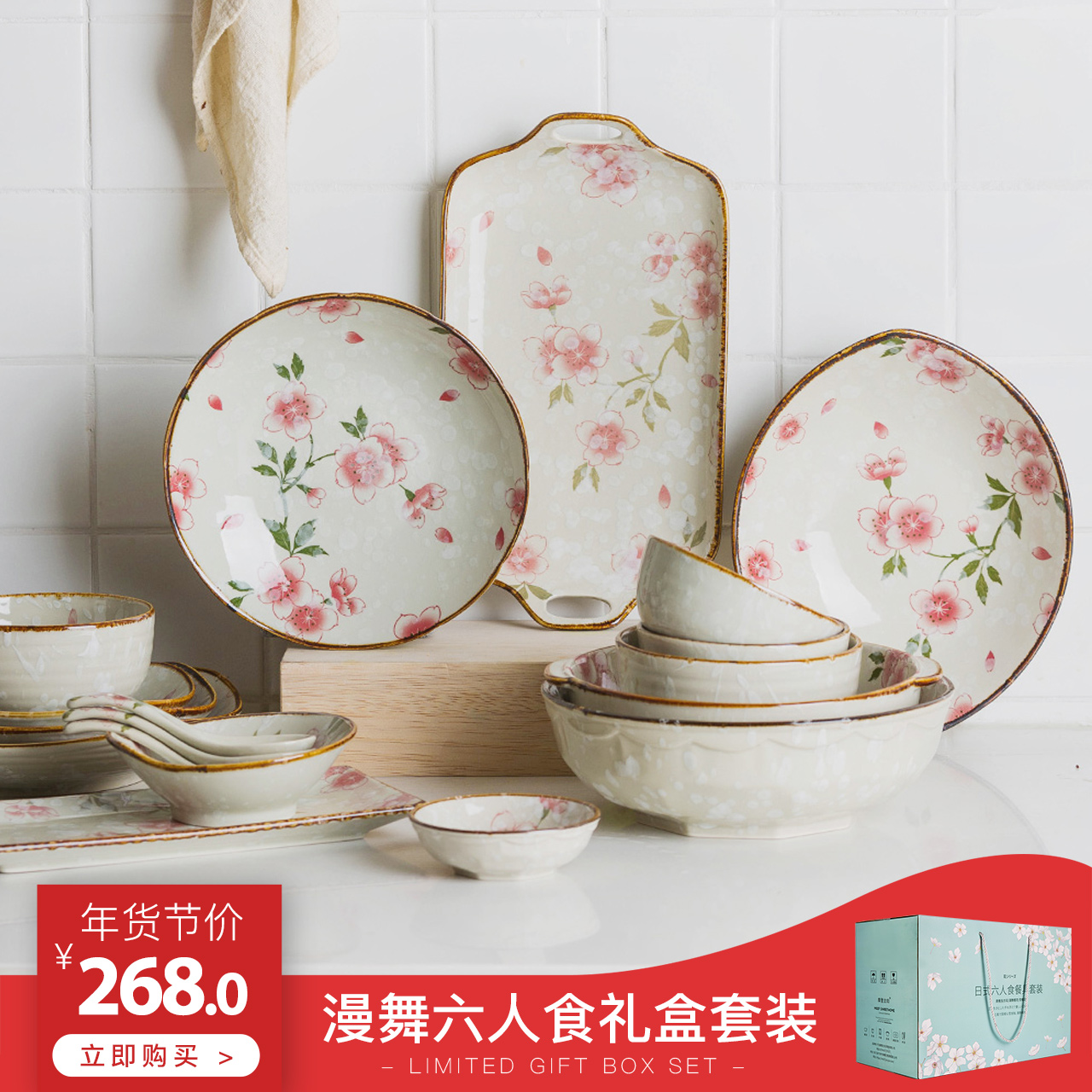 摩登主妇 年货节礼盒 雪樱日式陶瓷餐具碗碟套装家用创意菜盘子