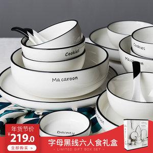 摩登主妇 年货节礼盒 欧式字母釉下彩陶瓷餐具家用碗碟套装菜盘