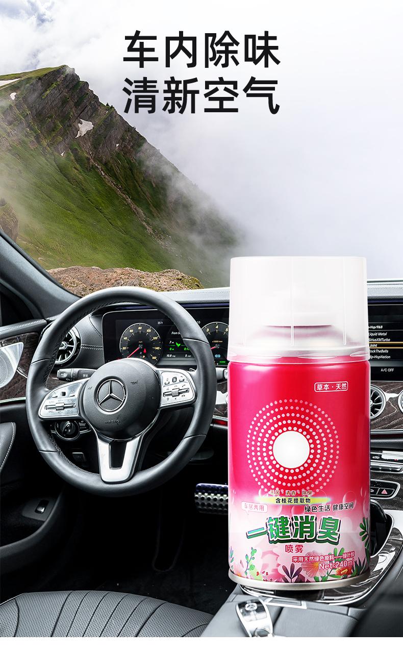车内除味空气清新剂汽车用除臭去除异味神器空调清香强力清除详细照片