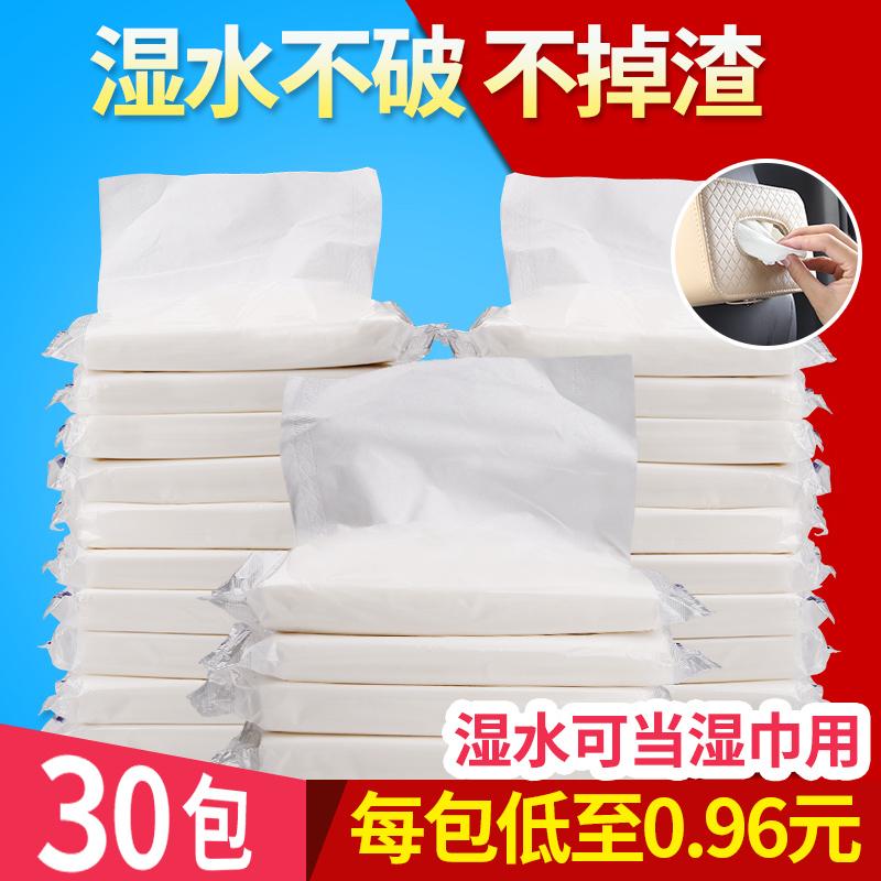 车载纸巾车用补充装汽车遮阳板专用抽纸车内车上挂式餐巾纸纸巾包