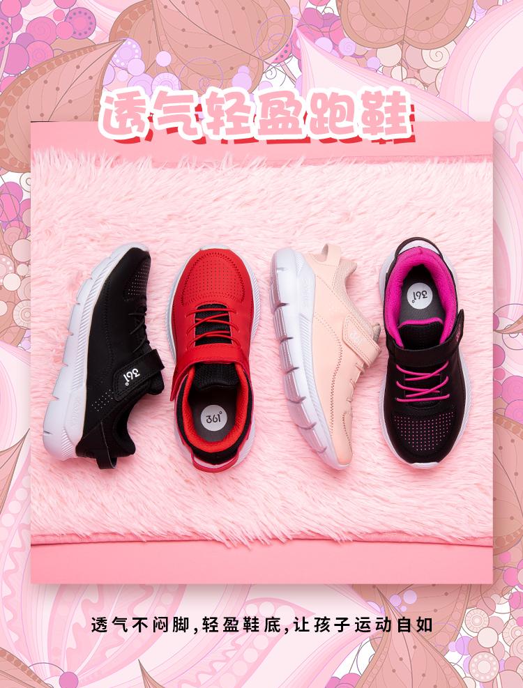 361度 中大童运动鞋 双重优惠折后¥65包邮 男、女童33~38码多款可选