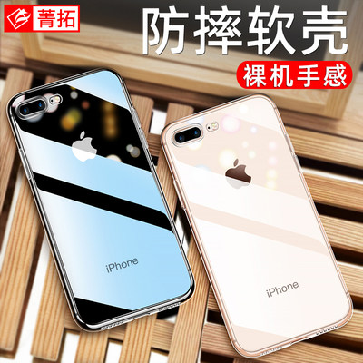 Apple 7Plus mobile phone case iPhone11Pro / 6 / 6S / 7/8 / se2 silicone iphonexr protective cover iPhoneX soft Promax men and women seven p