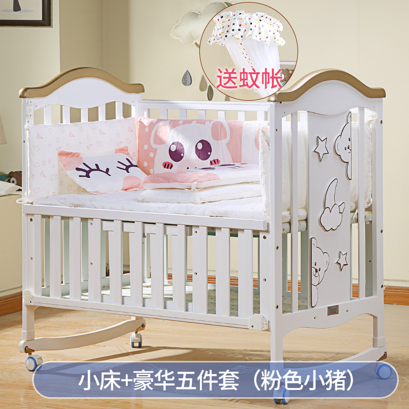 SMALL BED + LUXURY FIVE-PIECE SET (PINK PIG)