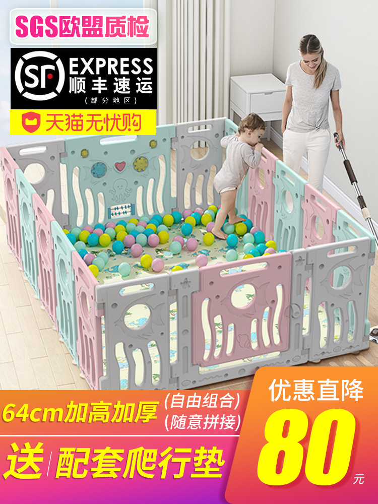 Children's playpen indoor household baby baby safety fence fence crawling mat toddler toy to