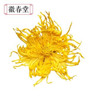 【徽春堂】金丝皇菊超大60朵