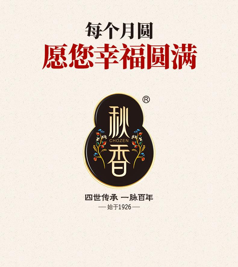 秋香传统苏式酥皮月饼豆沙饼枣泥黑麻椒盐老式五仁散装多口味中秋商品详情图