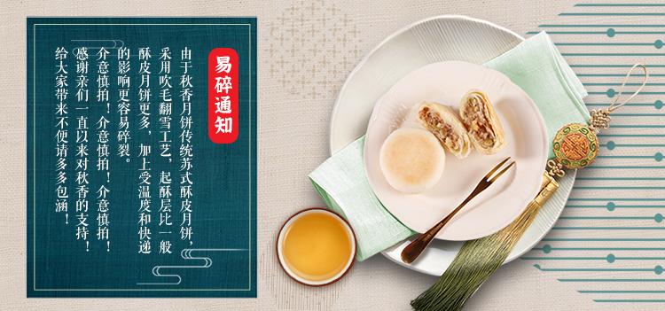 秋香四味16饼苏式大规格小月饼送人必备2