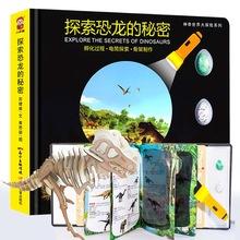 探索恐龙的秘密立体3D版百科全书