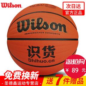 Мячи баскетбольные,  Уилл победа Wilson знание товары баскетбол 7 количество официальная качественная продукция конкуренция пригодный для носки на открытом воздухе взрослый мужчина 5 ребенок 6 студент, цена 983 руб