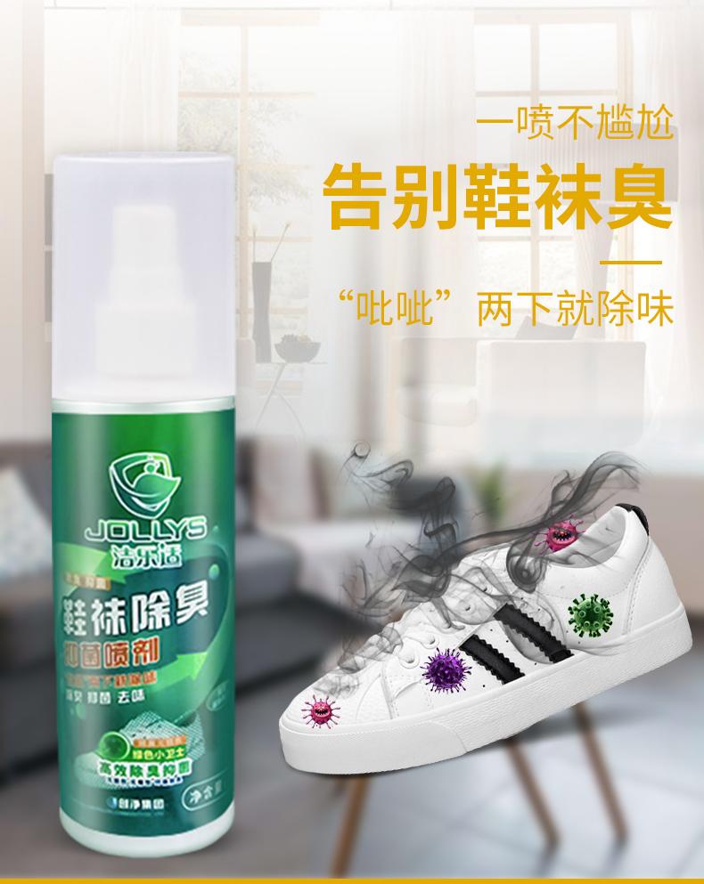【洁乐适】脚臭鞋臭克星鞋袜除臭喷剂 3