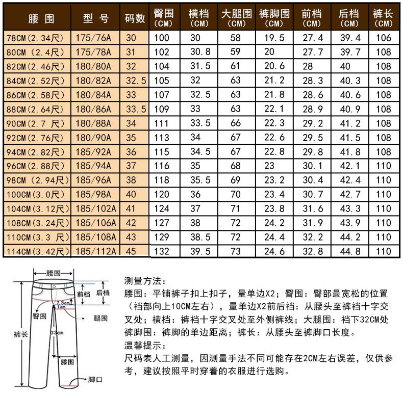 休闲裤牛仔裤尺码表.jpg