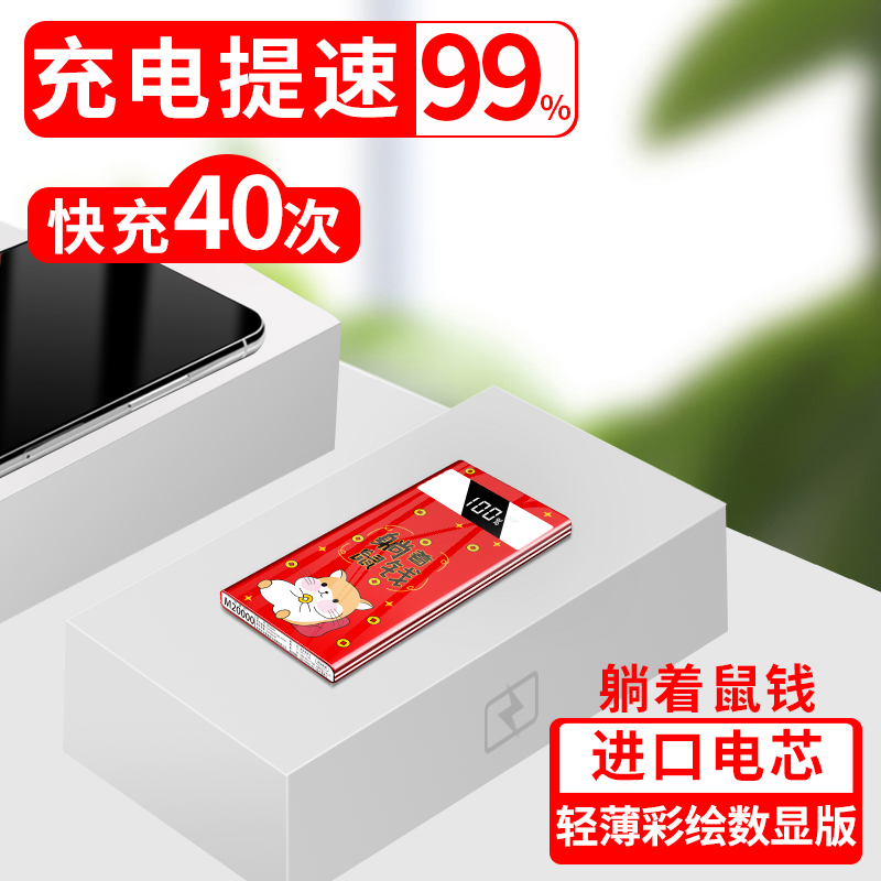 Lying Mouse Money [painted Digital Display + Imported Batteries]-99% Faster Charging