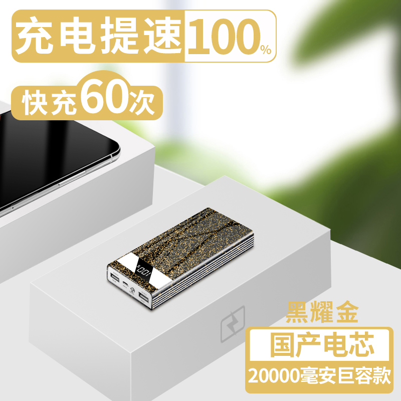 Black Yaojin 20000 Mah [thickened Giant Capacity]-100% Faster Charging