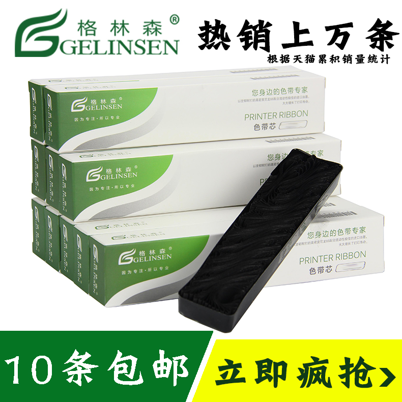 Greenson applies Epson LQ300K ribbon core LQ300K+II LQ800 LQ1600K ribbon core LQ520k LQ300KH ribbon core EPSON LQ310 350 ribbon core